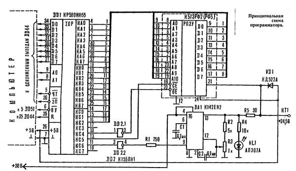 Программатор К573рф2 Схема